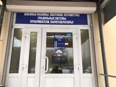 Москва, ул. Зорге, д.2 магазин СОФИЯ